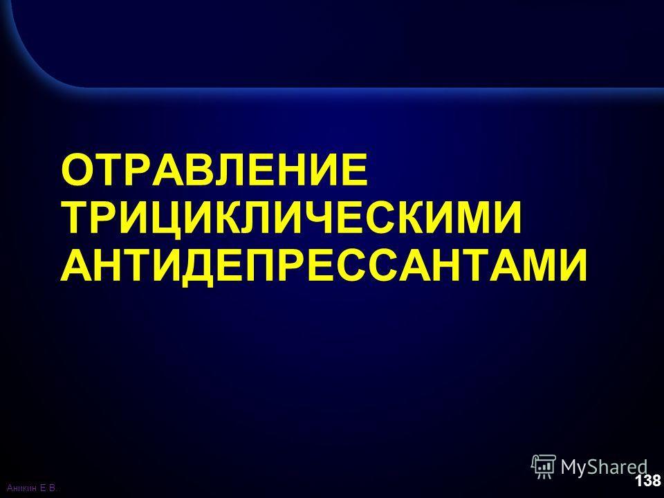 138 ОТРАВЛЕНИЕ ТРИЦИКЛИЧЕСКИМИ АНТИДЕПРЕССАНТАМИ Аникин Е.В.