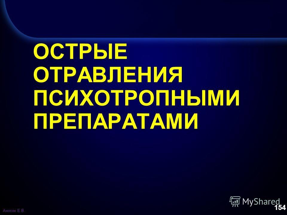 154 ОСТРЫЕ ОТРАВЛЕНИЯ ПСИХОТРОПНЫМИ ПРЕПАРАТАМИ Аникин Е.В.