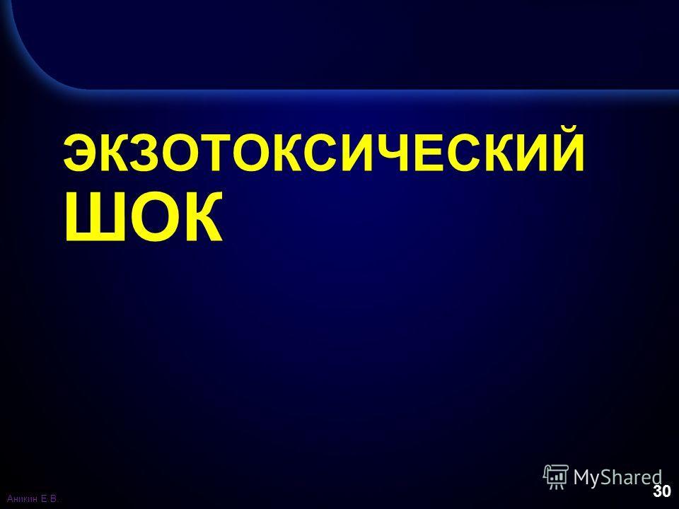 30 ЭКЗОТОКСИЧЕСКИЙ ШОК Аникин Е.В.