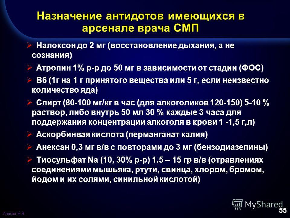 55 Назначение антидотов имеющихся в арсенале врача СМП Налоксон до 2 мг (восстановление дыхания, а не сознания) Атропин 1% р-р до 50 мг в зависимости от стадии (ФОС) В6 (1 г на 1 г принятого вещества или 5 г, если неизвестно количество яда) Спирт (80