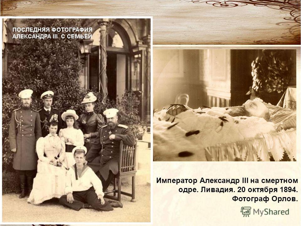 Император Александр III на смертном одре. Ливадия. 20 октября 1894. Фотограф Орлов.