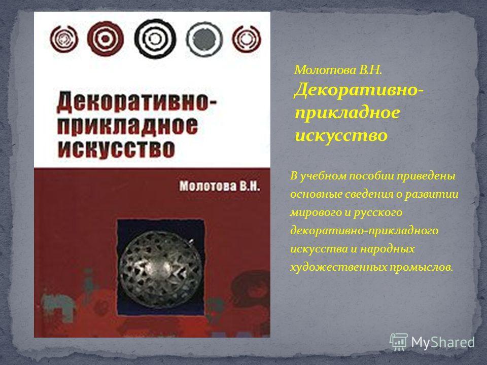 В учебном пособии приведены основные сведения о развитии мирового и русского декоративно-прикладного искусства и народных художественных промыслов.