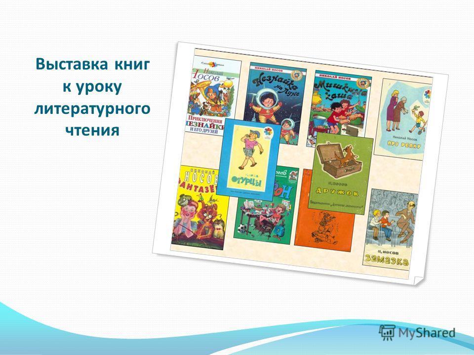 Выставка книг к уроку литературного чтения
