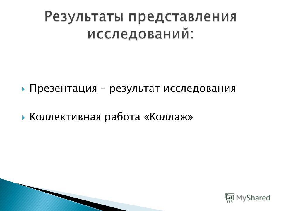 Презентация – результат исследования Коллективная работа «Коллаж»