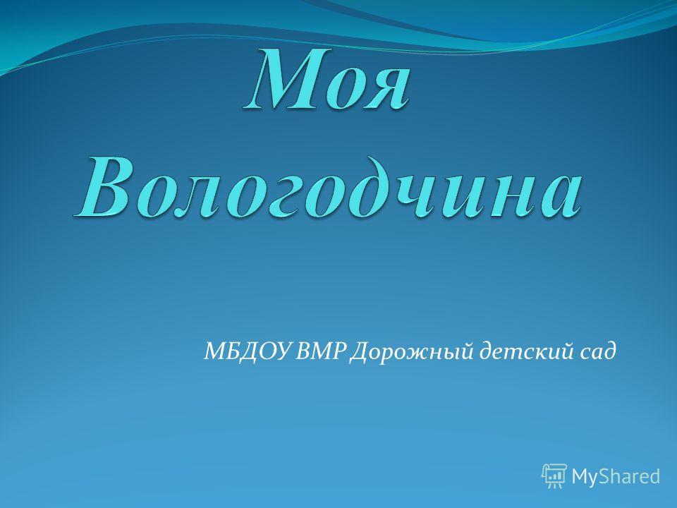 МБДОУ ВМР Дорожный детский сад