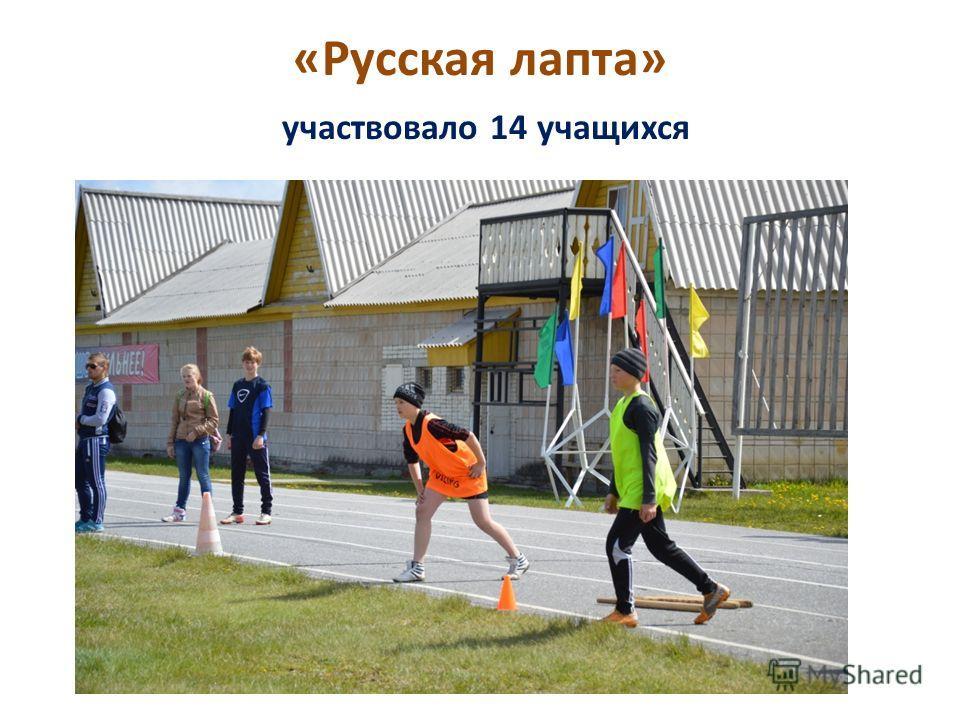 «Русская лапта» участвовало 14 учащихся