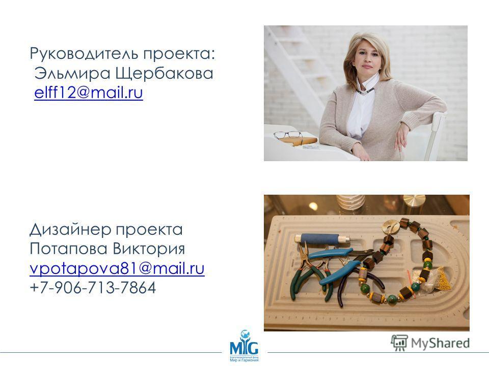 Руководитель проекта: Эльмира Щербакова elff12@mail.ru Дизайнер проекта Потапова Виктория vpotapova81@mail.ru +7-906-713-7864elff12@mail.ru vpotapova81@mail.ru