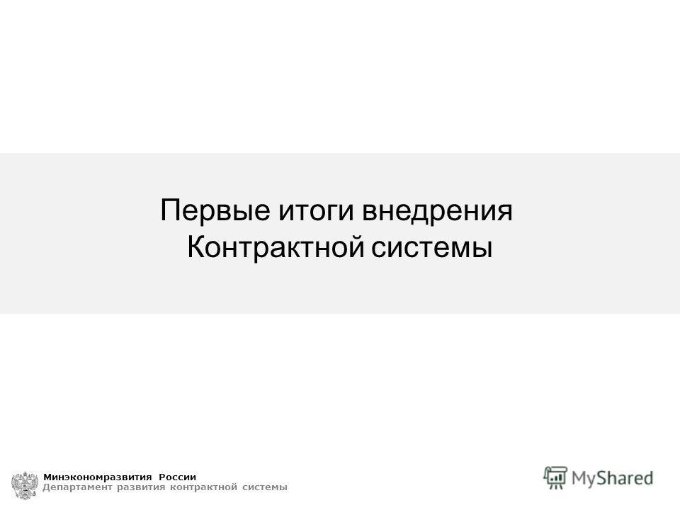 Минэкономразвития России Департамент развития контрактной системы Первые итоги внедрения Контрактной системы