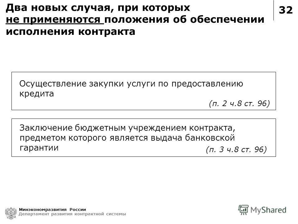 Минэкономразвития России Департамент развития контрактной системы 32 Два новых случая, при которых не применяются положения об обеспечении исполнения контракта (п. 2 ч.8 ст. 96) (п. 3 ч.8 ст. 96) Осуществление закупки услуги по предоставлению кредита