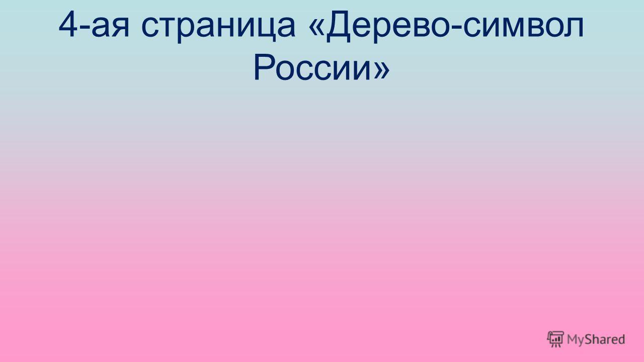 4-ая страница «Дерево-символ России»