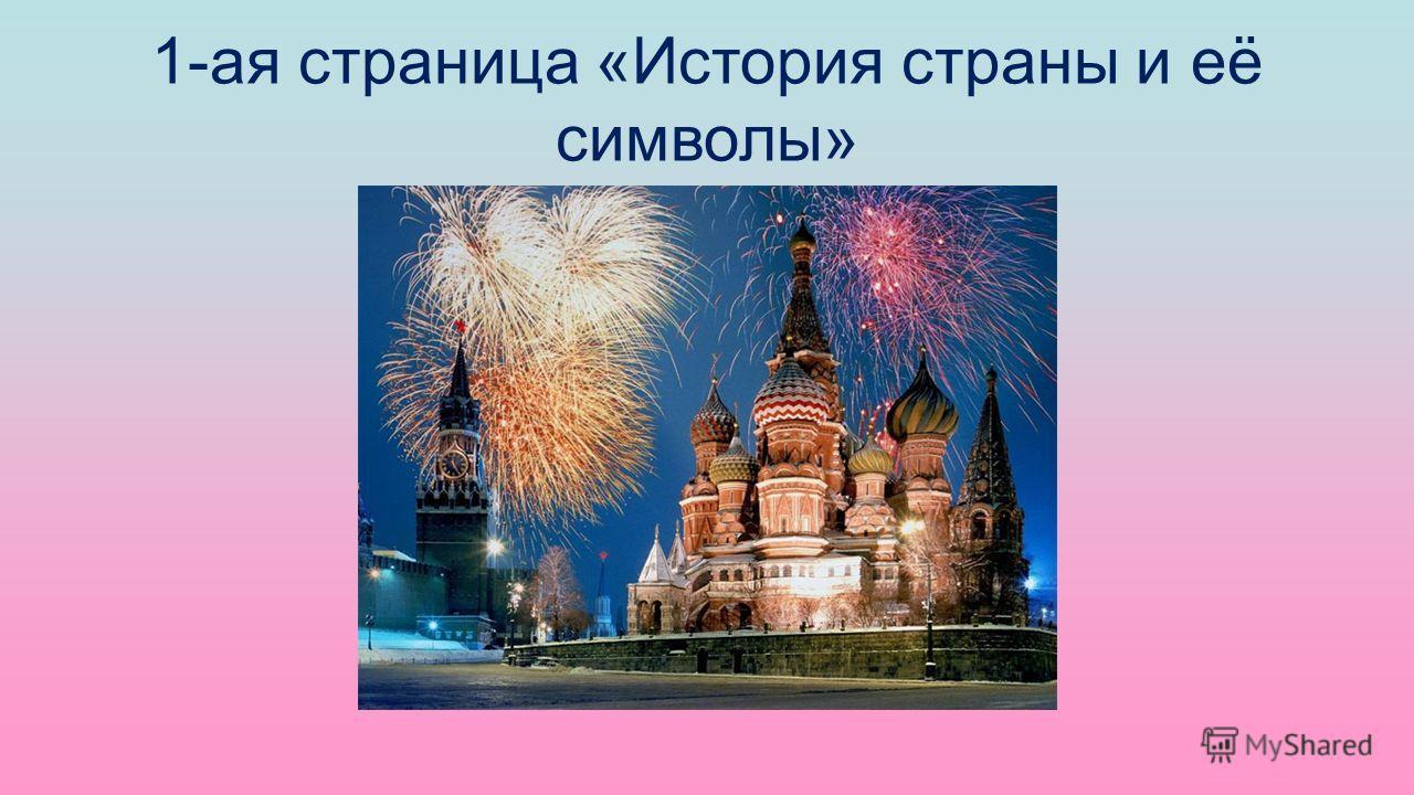 1-ая страница «История страны и её символы»