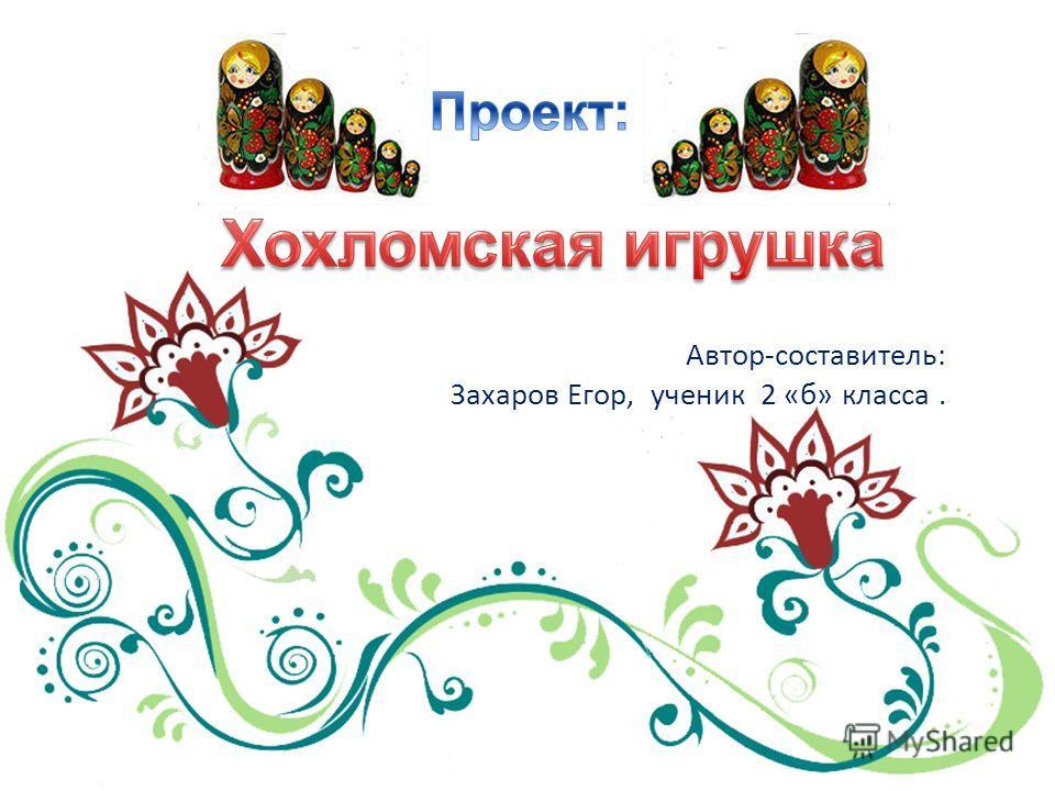 Автор-составитель: Захаров Егор, ученик 2 «б» класса.
