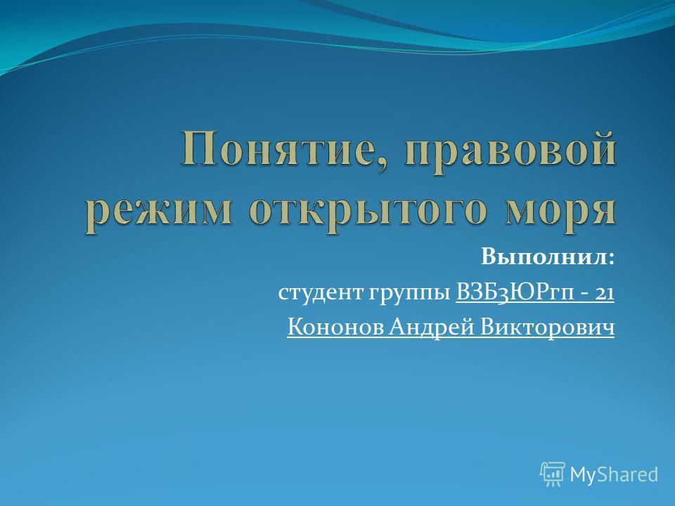 Выполнил: студент группы ВЗБ3ЮРгп - 21 Кононов Андрей Викторович
