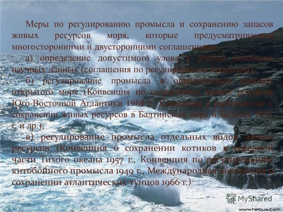 Меры по регулированию промысла и сохранению запасов живых ресурсов моря, которые предусматриваются многосторонними и двусторонними соглашениями: а) определение допустимого улова с учетом новейших научных данных (соглашения по регулированию промысла);