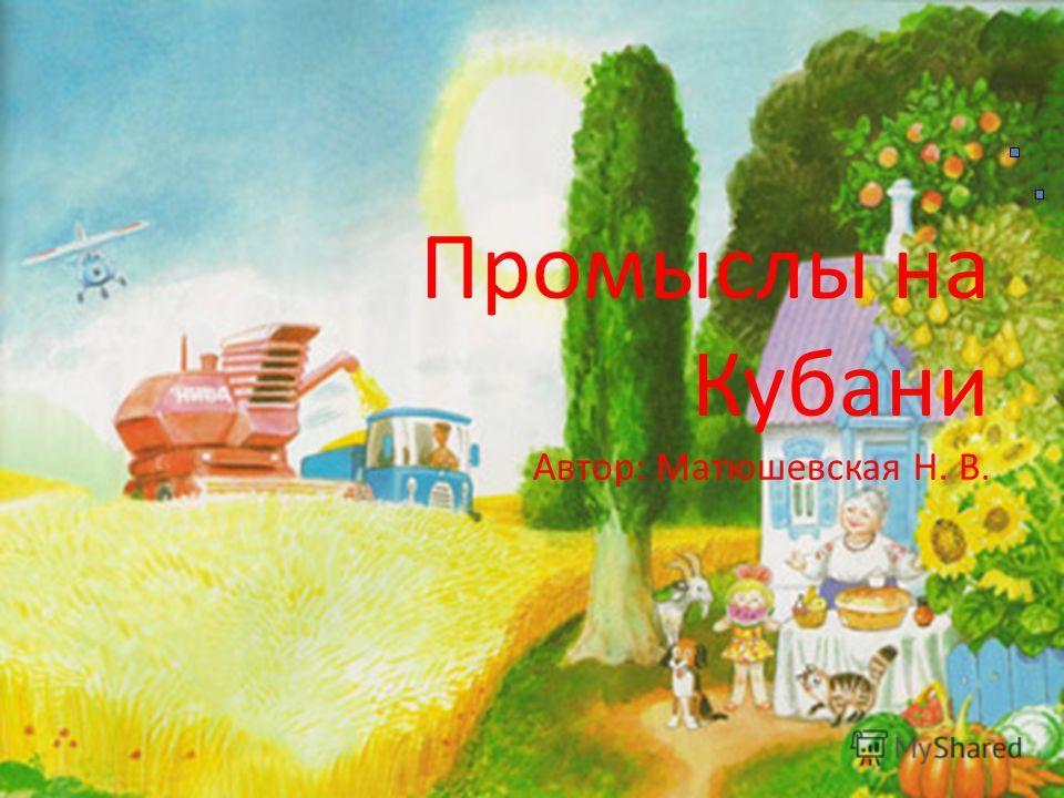 Промыслы на Кубани Автор: Матюшевская Н. В.