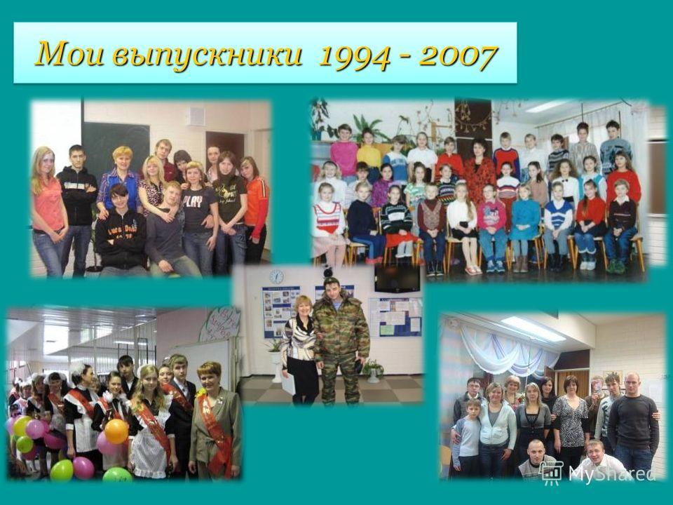 Мои выпускники 1994 - 2007