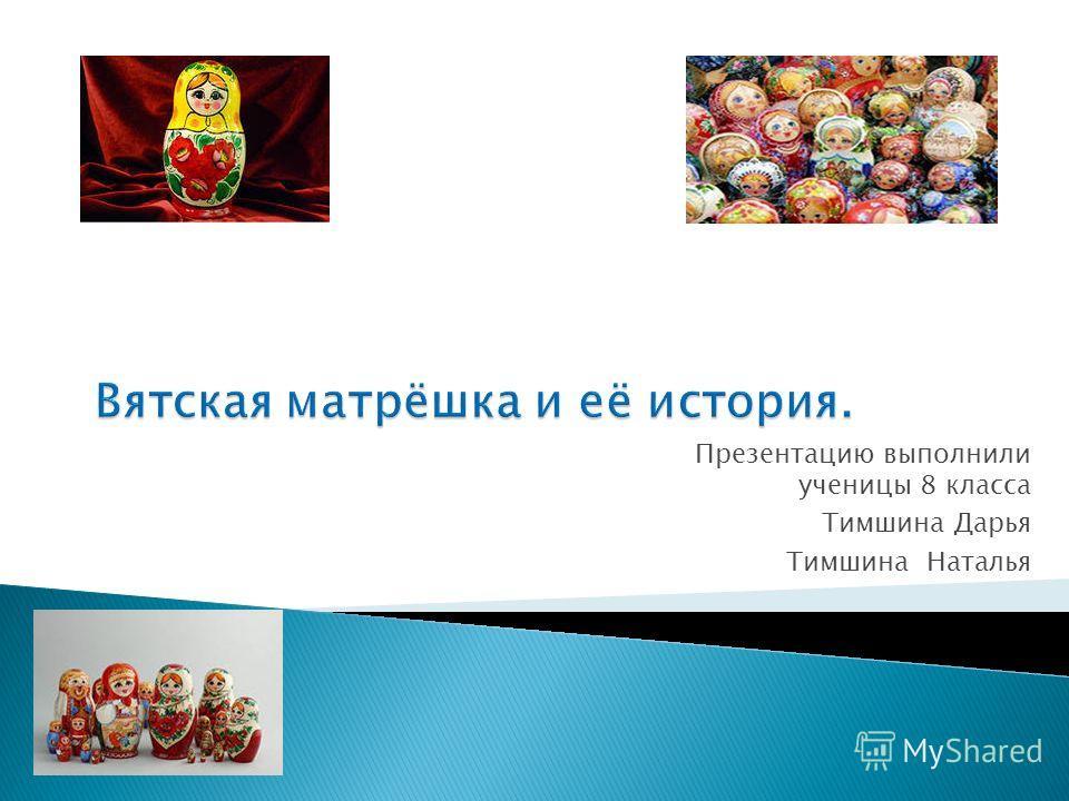 Презентацию выполнили ученицы 8 класса Тимшина Дарья Тимшина Наталья
