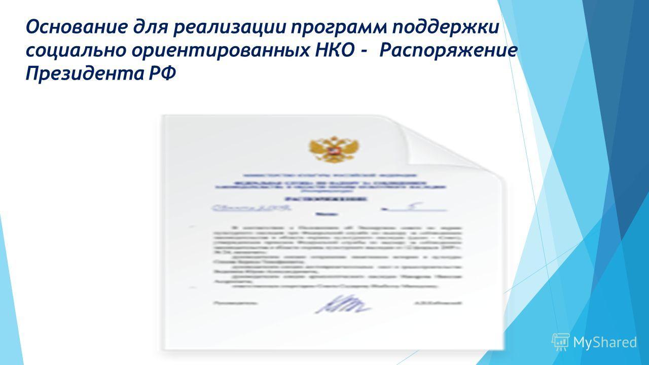 Основание для реализации программ поддержки социально ориентированных НКО - Распоряжение Президента РФ