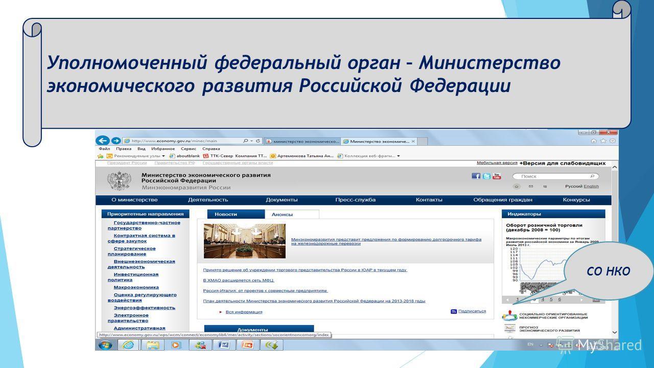 Уполномоченный федеральный орган – Министерство экономического развития Российской Федерации СО НКО