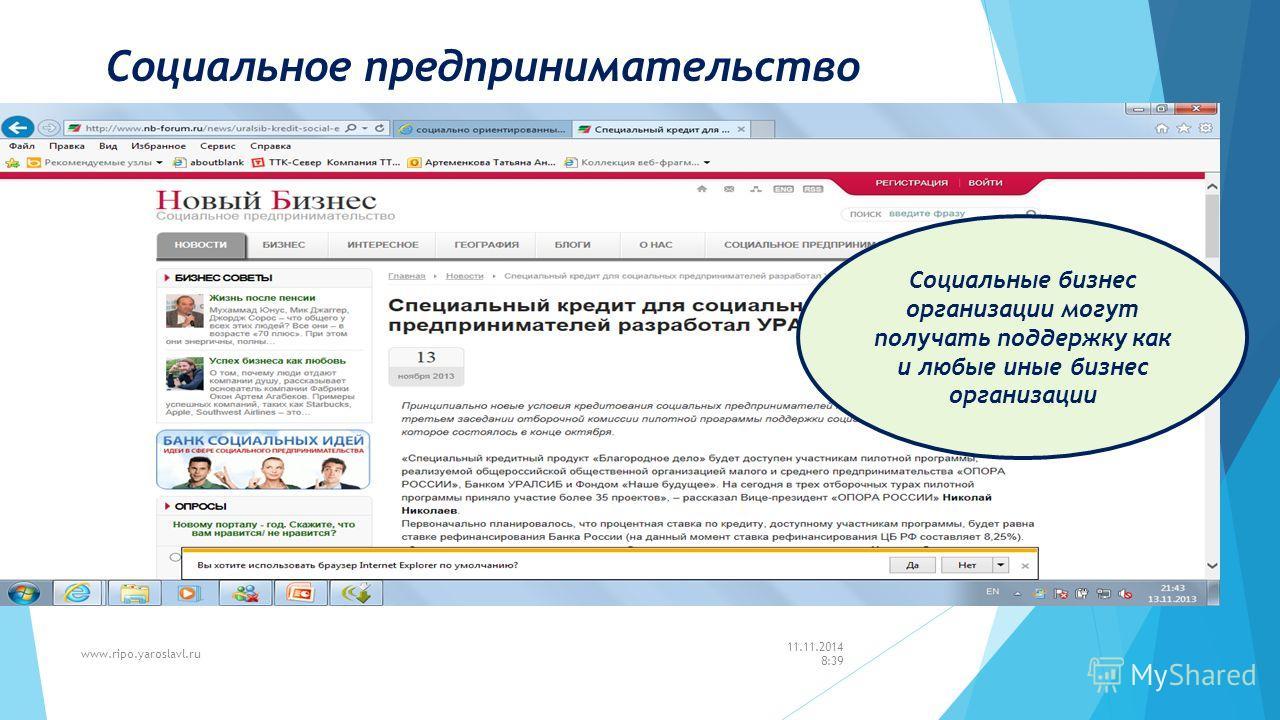 Социальное предпринимательство 11.11.2014 8:41 www.ripo.yaroslavl.ru Социальные бизнес организации могут получать поддержку как и любые иные бизнес организации