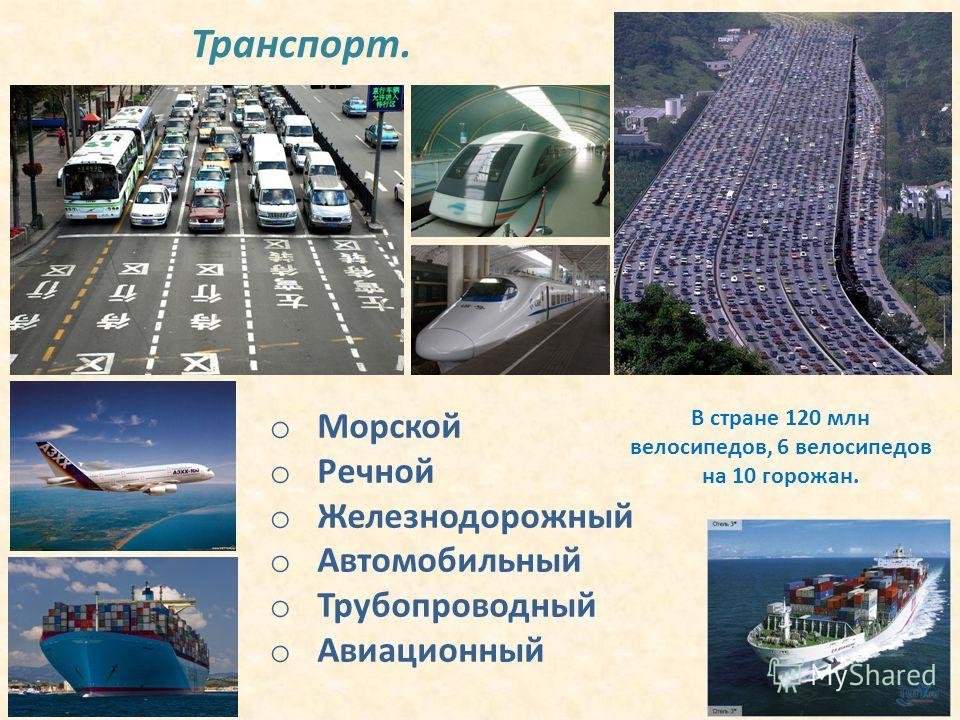 Транспорт. o Морской o Речной o Железнодорожный o Автомобильный o Трубопроводный o Авиационный В стране 120 млн велосипедов, 6 велосипедов на 10 горожан.