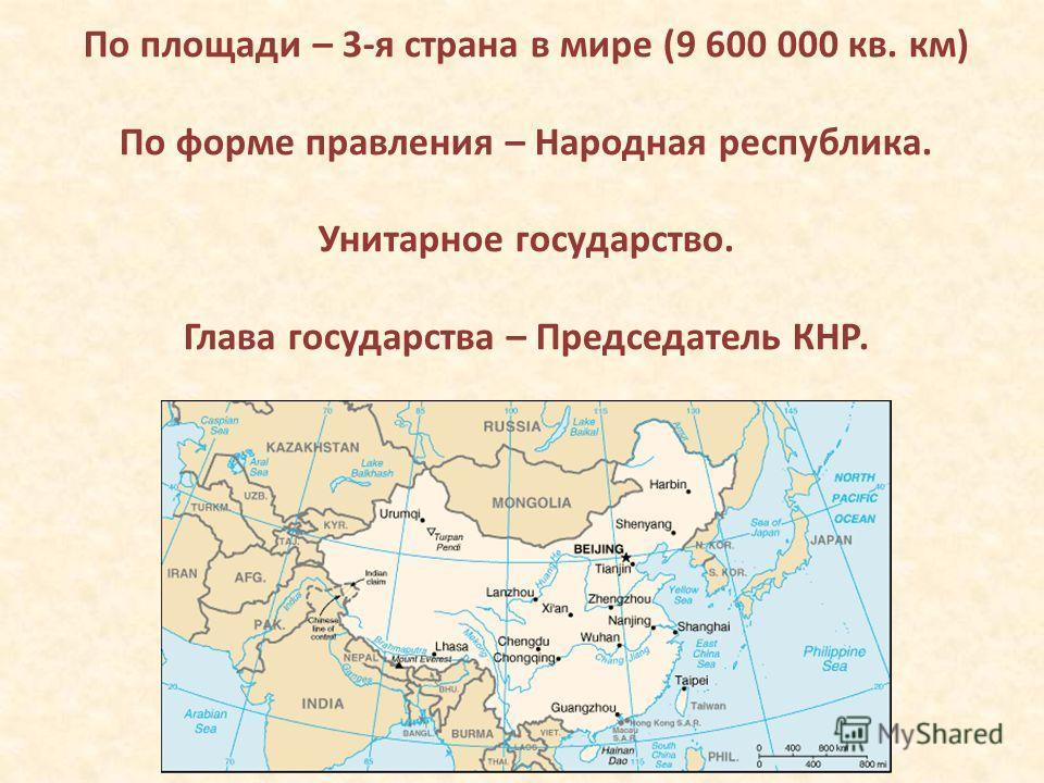 По площади – 3-я страна в мире (9 600 000 кв. км) По форме правления – Народная республика. Унитарное государство. Глава государства – Председатель КНР.