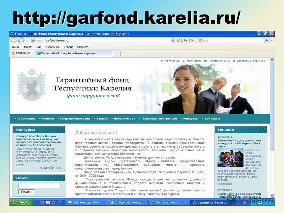 http://garfond.karelia.ru/
