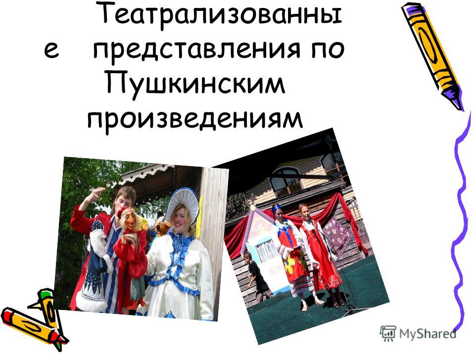 Театрализованны е представления по Пушкинским произведениям