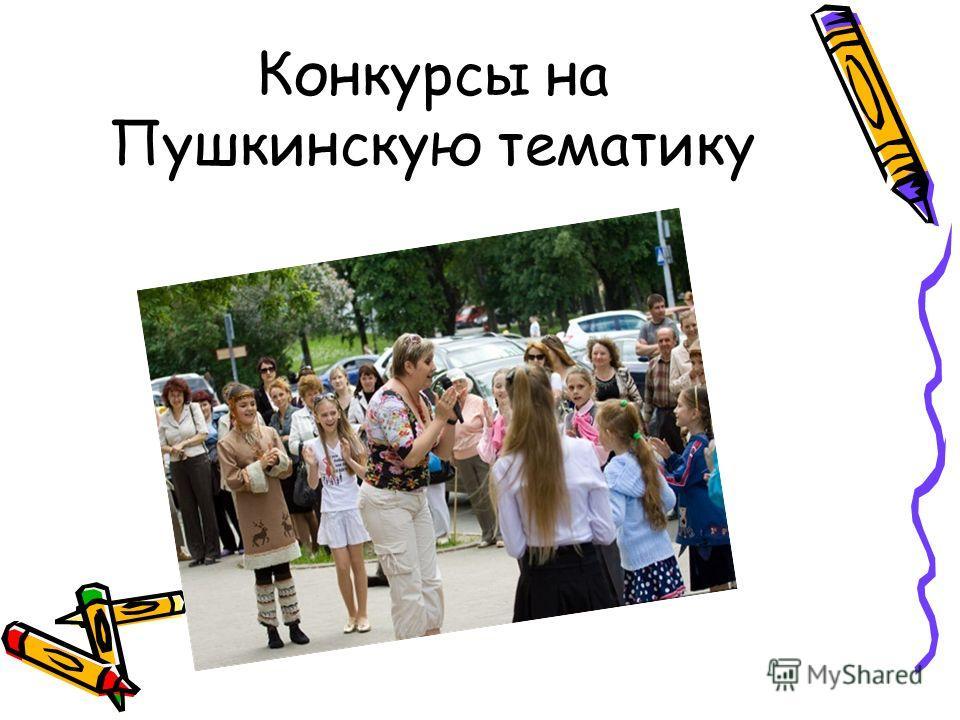 Конкурсы на Пушкинскую тематику