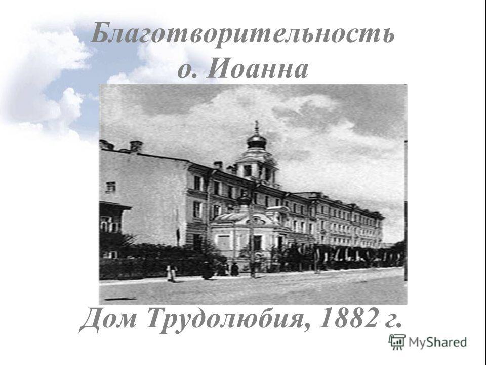 Благотворительность о. Иоанна Дом Трудолюбия, 1882 г.