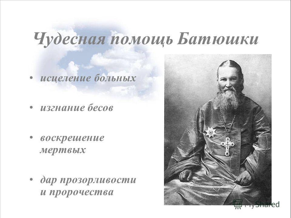 Чудесная помощь Батюшки исцеление больных изгнание бесов воскрешение мертвых дар прозорливости и пророчества