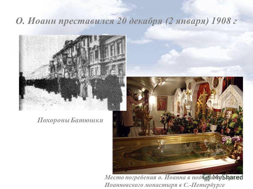 О. Иоанн преставился 20 декабря (2 января) 1908 г Похороны Батюшки Место погребения о. Иоанна в подвальном храме Иоанновского монастыря в С.-Петербурге