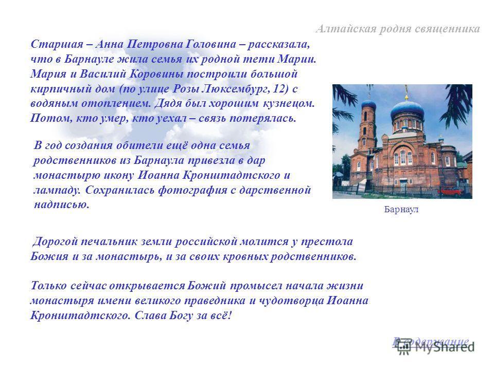Старшая – Анна Петровна Головина – рассказала, что в Барнауле жила семья их родной тети Марии. Мария и Василий Коровины построили большой кирпичный дом (по улице Розы Люксембург, 12) с водяным отоплением. Дядя был хорошим кузнецом. Потом, кто умер, к