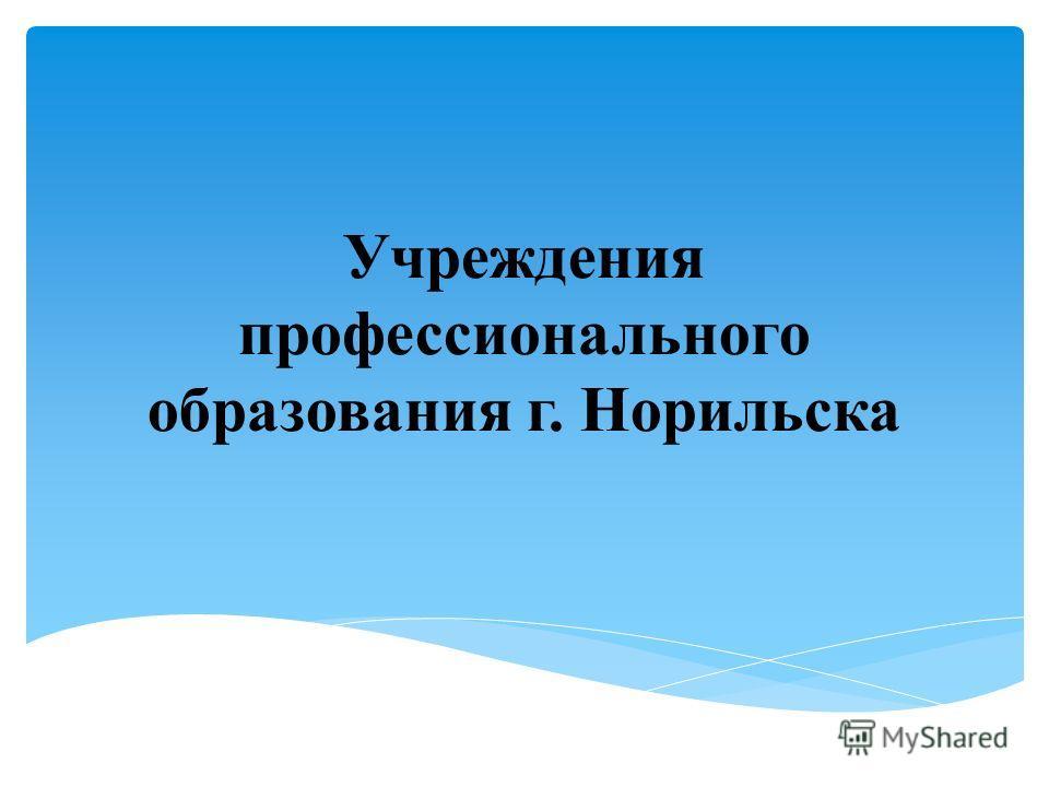 Учреждения профессионального образования г. Норильска