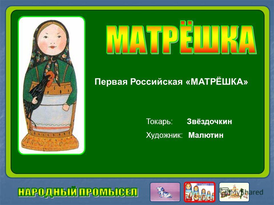 Первая Российская «МАТРЁШКА» Токарь: Звёздочкин Художник: Малютин