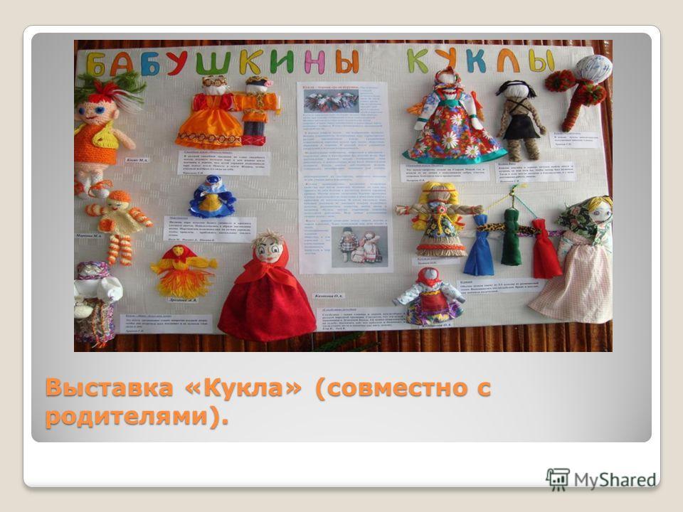 Выставка «Кукла» (совместно с родителями).