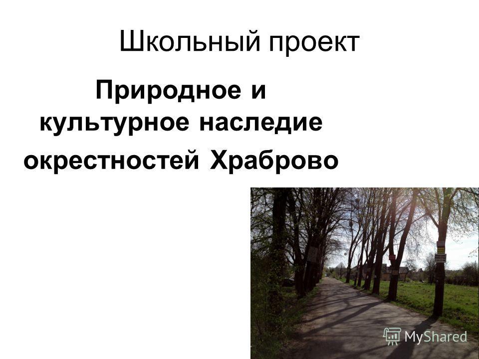 Школьный проект Природное и культурное наследие окрестностей Храброво