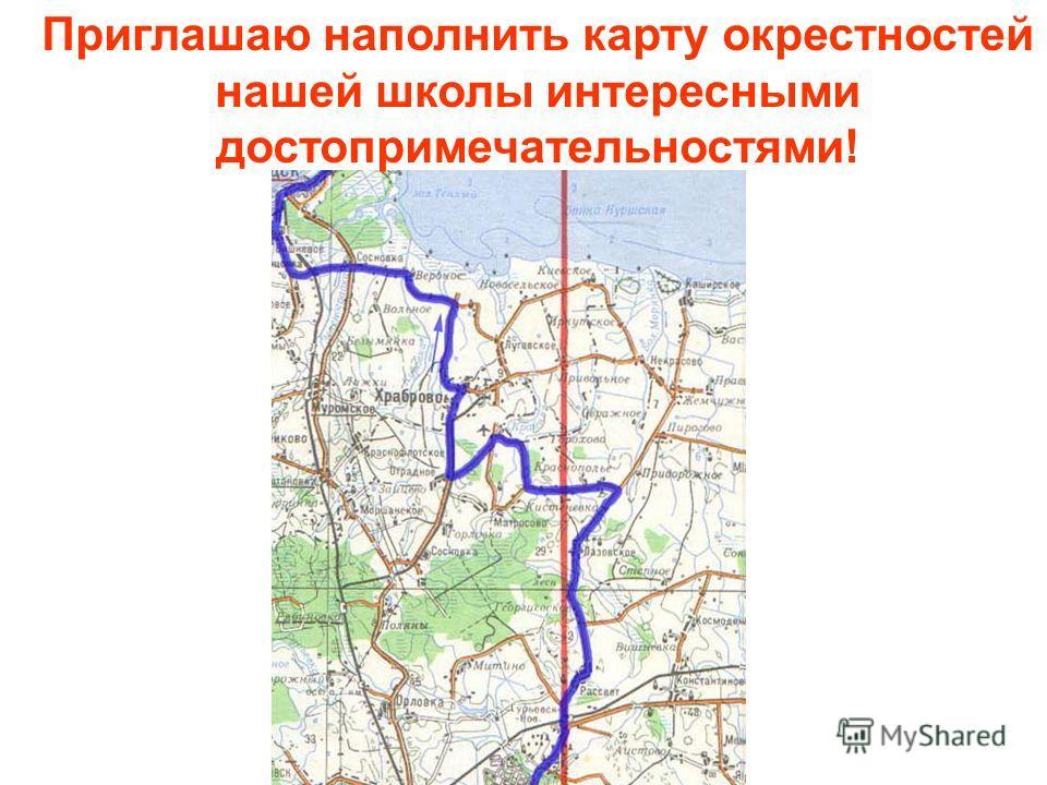 Приглашаю наполнить карту окрестностей нашей школы интересными достопримечательностями!