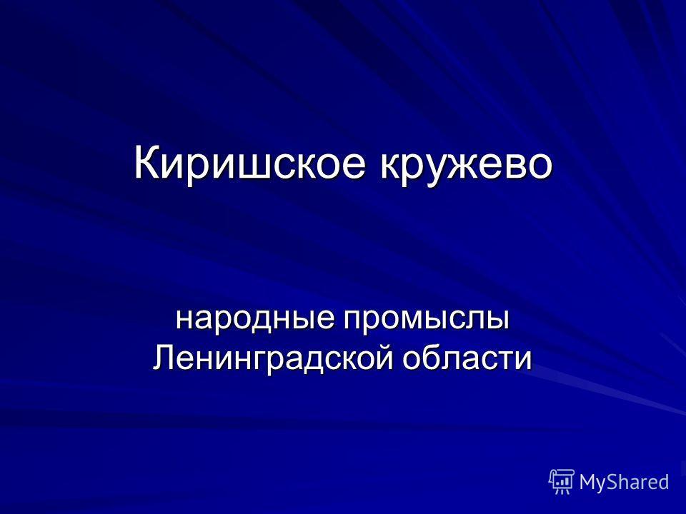 Киришское кружево народные промыслы Ленинградской области