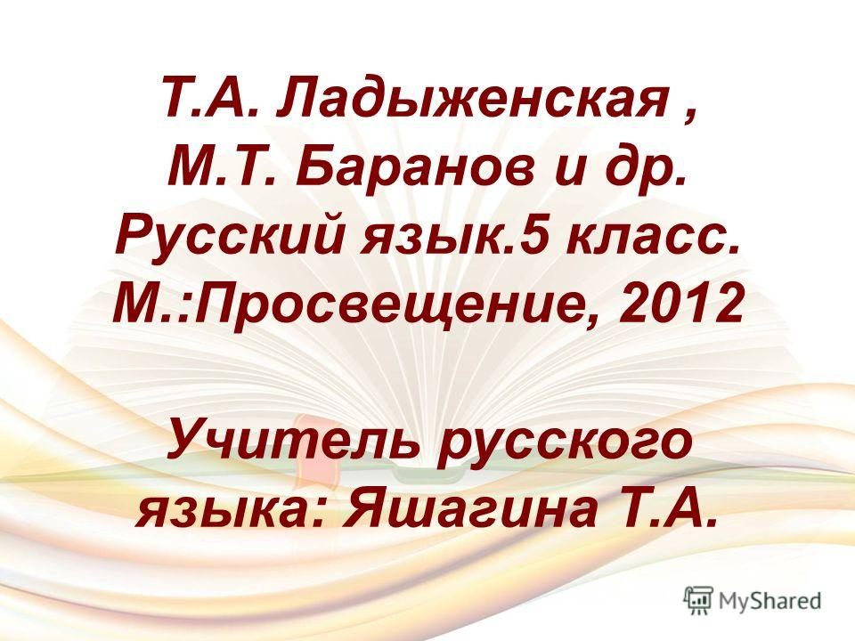 Т.А. Ладыженская, М.Т. Баранов и др. Русский язык.5 класс. М.:Просвещение, 2012 Учитель русского языка: Яшагина Т.А.