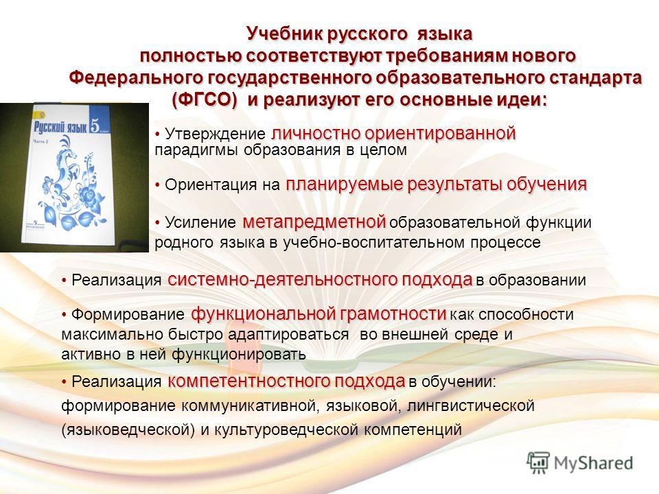 Учебник русского языка полностью соответствуют требованиям нового Федерального государственного образовательного стандарта (ФГСО) и реализуют его основные идеи: личностно ориентированной Утверждение личностно ориентированной парадигмы образования в ц