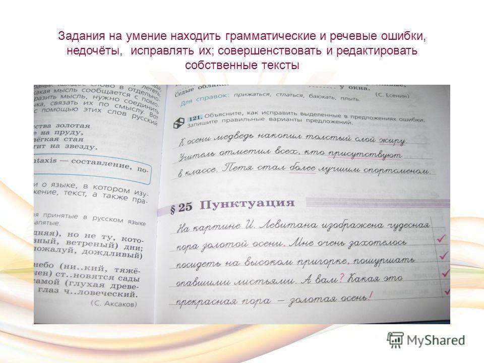 Задания на умение находить грамматические и речевые ошибки, недочёты, исправлять их; совершенствовать и редактировать собственные тексты