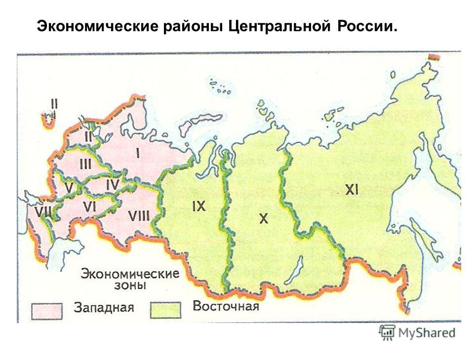 Экономические районы Центральной России.