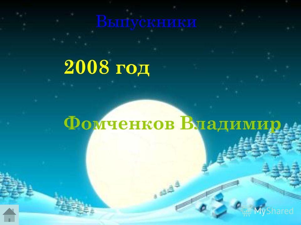 Выпускники 2008 год Фомченков Владимир