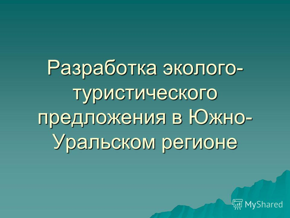 Разработка эколого- туристического предложения в Южно- Уральском регионе