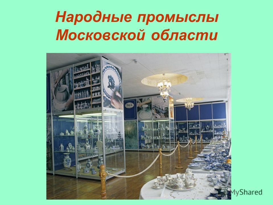 Народные промыслы Московской области
