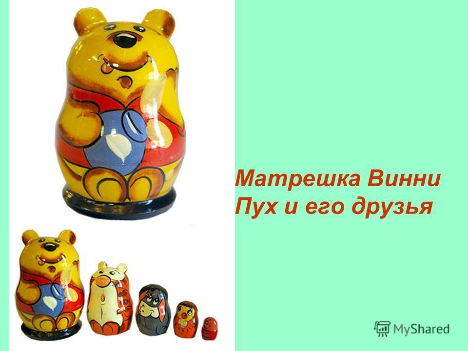 Матрешка Винни Пух и его друзья