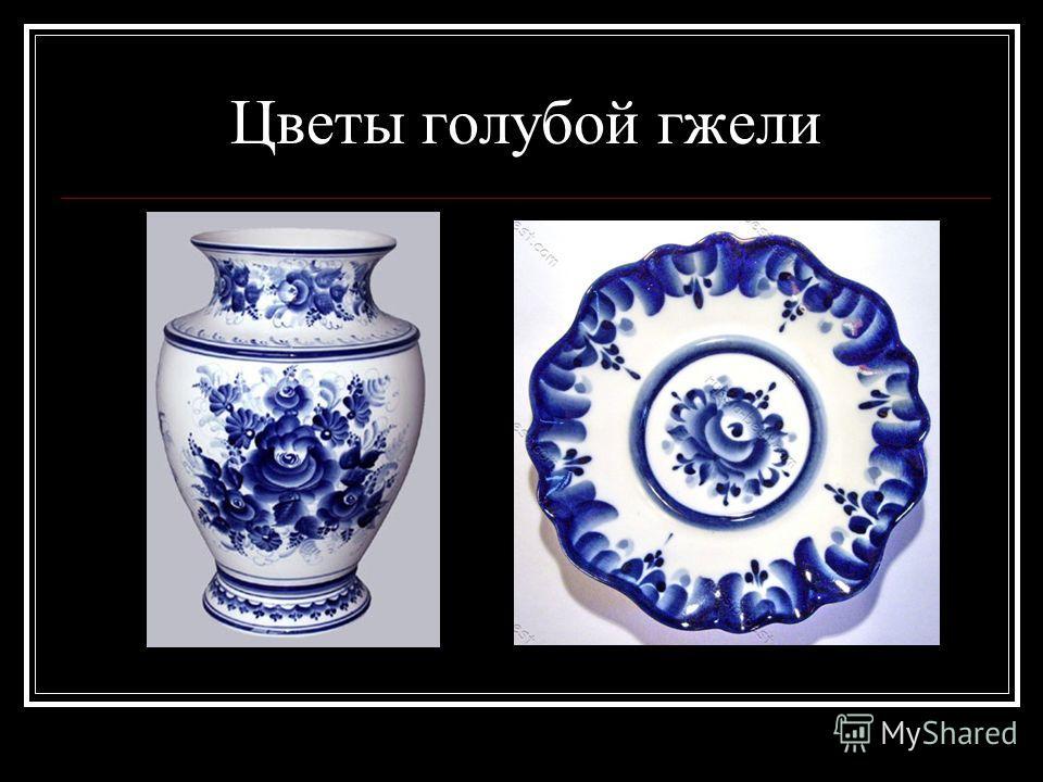 Цветы голубой гжели