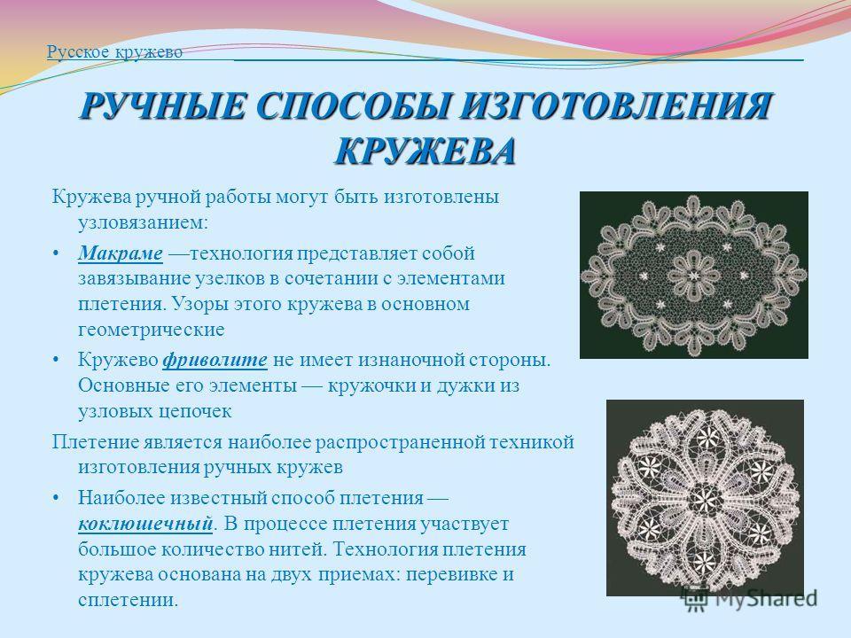 РУЧНЫЕ СПОСОБЫ ИЗГОТОВЛЕНИЯ КРУЖЕВА Русское кружево ____________________________________________________________ РУЧНЫЕ СПОСОБЫ ИЗГОТОВЛЕНИЯ КРУЖЕВА Кружева ручной работы могут быть изготовлены узловязанием: Макраме технология представляет собой завя