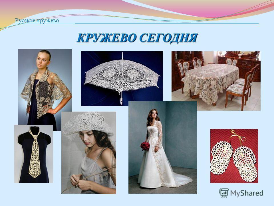 КРУЖЕВО СЕГОДНЯ Русское кружево ____________________________________________________________ КРУЖЕВО СЕГОДНЯ